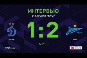 ЮФЛ-1. Динамо (Москва) - Зенит (Санкт-Петербург). 5-й тур. Интервью