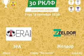 30 РКЛФ Золотой Кубок 18.09.21 Эра 3:3 Желдор
