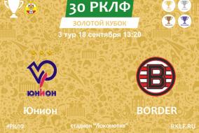 30 РКЛФ Золотой Кубок 18.09.21 Юнион 1:3 Border