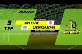 КФК КПРФ 3:3 Северная верфь