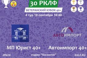 30 РКЛФ Ветеранский Кубок 40+ 19.09.21 МП Юрист 40+ 3:1 Автоимпорт 40+