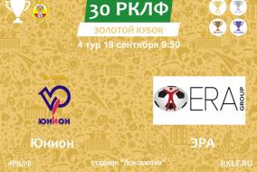 30 РКЛФ Золотой Кубок 19.09.21 Юнион 3:0 ЭРА