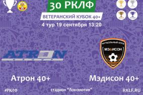 30 РКЛФ Ветеранский Кубок 40+ 19.09.21 Атрон 40+ 8:3 Мэдисон 40+