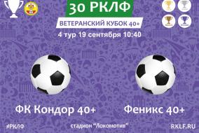 30 РКЛФ Ветеранский Кубок 40+ 19.09.21 ФК Кондор 40+ 0:2 Феникс 40+