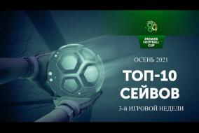 Топ-10 сейвов 3-й игровой недели   Осень 2021