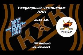 2011 Чемпионат Москвы КХК /ХК ICE DAY/ - /ХК МЕТЕОР Жуковский/ 18-00 26.09