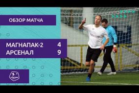 МагнаПак-2 – Арсенал - 4-9