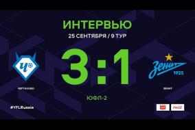 ЮФЛ-2. Чертаново - Зенит. 9-й тур. Интервью