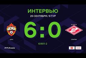 ЮФЛ-2. ЦСКА - Спартак. 9-й тур. Интервью
