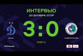 ЮФЛ-2. Динамо - Академия Коноплева. 9-й тур. Интервью