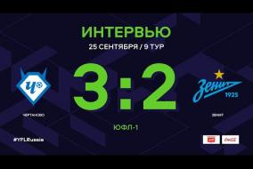 ЮФЛ-1. Чертаново - Зенит. 9-й тур. Интервью