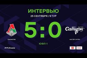 ЮФЛ-1. Локомотив (Москва) - Мастер-Сатурн. 9-й тур. Интервью