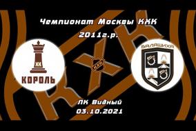 2011 Чемпионат Москвы КХК /ХК КОРОЛЬ/ - /ХК БАЛАШИХА/ 15-00 03.10
