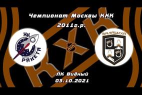 2011 Чемпионат Москвы КХК /ХК РАКЕТА/ - /ХК БАЛАШИХА/ 13-30 03.10
