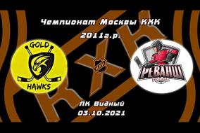 2011 Чемпионат Москвы КХК /ХК GOLD HAWKS/ - /ХК РЕВАНШ/ 12-00 03.10