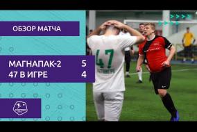 МагнаПак-2 – 47 в игре - 5-4