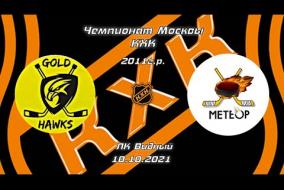 2011 Чемпионат Москвы КХК /ХК GOLD HAWKS/ - /ХК МЕТЕОР ЖУКОВСКИЙ/ 16-30 10.10.21