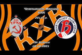 2011 Чемпионат Москвы КХК /ХК ТРУД/ - /ХК ВИХРЬ/ 12-00 10.10.21