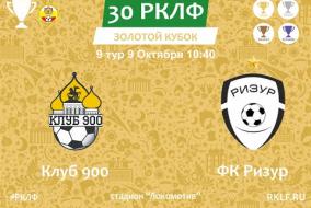 30 РКЛФ Золотой Кубок 09.10.21 Клуб 900 3:4 ФК Ризур