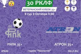 30 РКЛФ Ветеранский Кубок 35+ РНПК 35+ 2:2 Атрон 35+