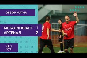МеталлГарант – Арсенал - 1-2