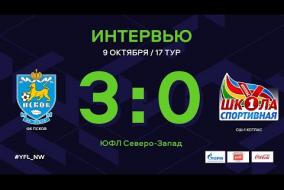 ФК Псков — СШ-1 Котлас. Интервью | 17 тур | ЮФЛ СЗ