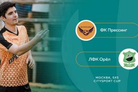 Фк Прессинг - ЛФК Орел , прямой эфир