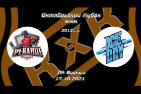 2012 Октябрьский Кубок КХК /ХК РЕВАНШ/ - /ХК ICE DAY/ 16-30 17.10.21