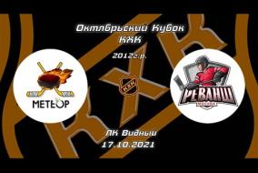 2012 Октябрьский Кубок КХК /ХК МЕТЕОР ЖУКОВСКИЙ/ - /ХК РЕВАНШ/ 13-30 17.10.21