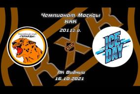 2011 Чемпионат Москвы КХК /ХК ГЕПАРДЫ/ - /ХК АЙС ДЭЙ/ 12-00 16.10.21
