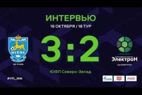ФК Псков — СШ Электрон. Интервью | 18 тур | ЮФЛ СЗ