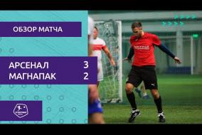 Арсенал – МагнаПак - 3-2