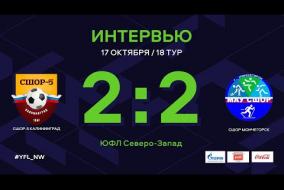 СШОР-5 Калининград – СШОР Мончегорск. Интервью | 18 тур | ЮФЛ СЗ