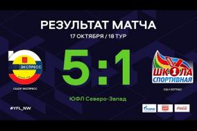 СШОР Экспресс – СШ-1 Котлас. Обзор матча | 18 тур | ЮФЛ СЗ