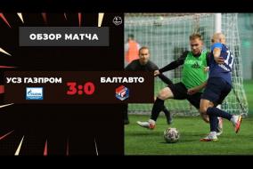 УСЗ Газпром – БалтАвто - 3-0