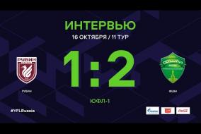 ЮФЛ-1. Рубин (Казань) - ФШМ. 11-й тур. Интервью