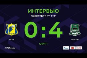 ЮФЛ-1. Ростов - Краснодар. 11-й тур. Интервью