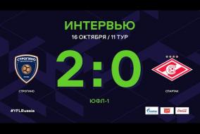 ЮФЛ-1. Строгино - Спартак. 11-й тур. Интервью