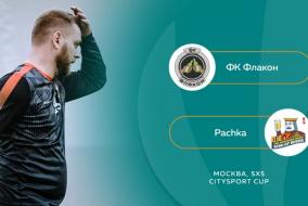 ФК Флакон - Pachka, запись эфира