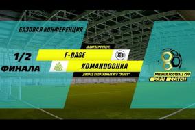 F-Base 5:2 Komandochka