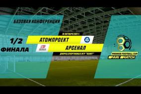 Атомпроект 5:2 Арсенал