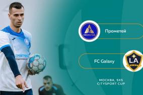 Прометей - FC Galaxy