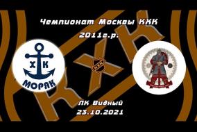 2011 Чемпионат Москвы КХК /ХК МОРЯК/ - /ХК РУСИЧ/ 15-00 24.10.21