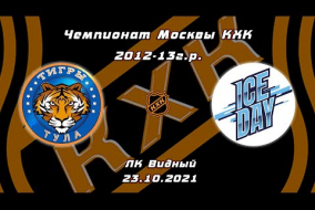 2012-13 Чемпионат Москвы КХК /ХК ТИГРЫ ТУЛА-1/ - /ХК ICE DAY/ 10-30 23.10.21