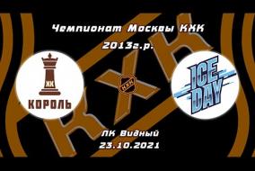 2013 Чемпионат Москвы КХК /ХК КОРОЛЬ/ - /ХК ICE DAY/ 09-00 23.10.21