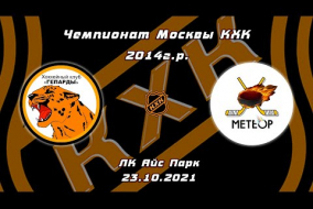 2014 Чемпионат Москвы КХК /ХК ГЕПАРДЫ/ - /ХК МЕТЕОР ЖУКОВСКИЙ/ 13-30 24.10.21