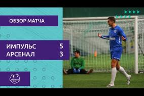 Импульс – Арсенал - 5-3