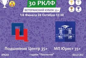 30 РКЛФ Ветеранский Кубок 35+ Подшипник Центр 35+ 1:0 МП Юрист 35+