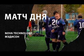 МАТЧ ДНЯ! Nova Technology – Мэдисон. 24.10.2021.